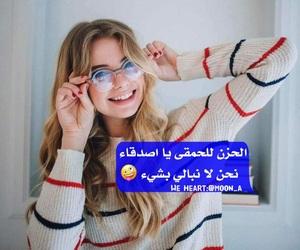 شباب بنات حب, تحشيش عربي عراقي, and دراسة صديقاتي image