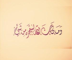قرآن كريم, كلمات, and ديواني image