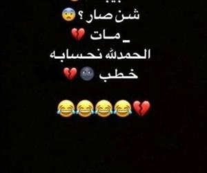 funny, Libya, and انستا image