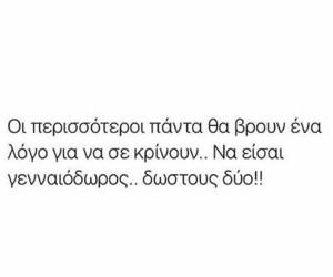 ΓΡΕΕΚ quotes greek image