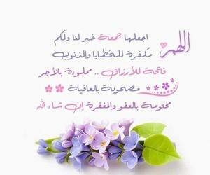 يا رب, جُمعه مُباركه, and جمعه طيبه image
