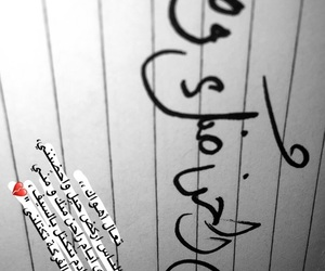 بصرة, حُبْ, and يوميات image