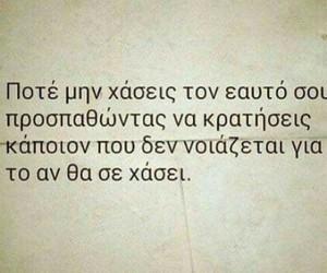 ΓΡΕΕΚ ΕΛΛΗΝΙΚΑ quotes image