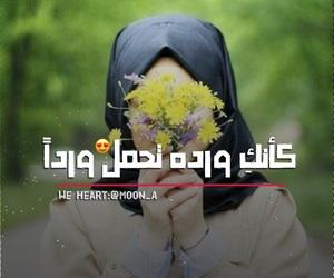 تحشيش عراقي عربي, شباب بنات حب, and العراق اسلاميات حواء image