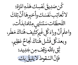 arabic, كلمات, and اسﻻميات image