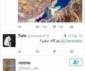 البحر, مضحكة, and تويتر image