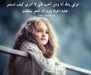 كلام جميل, اللة, and ﺭﻣﺰﻳﺎﺕ image