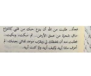 حُبْ, بُنَاتّ, and روايه image