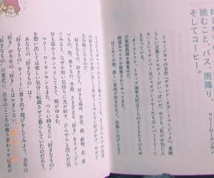 日本, 言葉, and ことば image