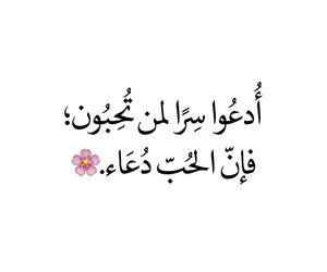 arabic, dz, and دعوة image