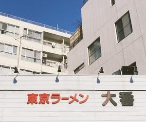 font, food, and japan image