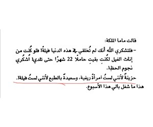 quotes, arabic quotes, and tumblr image