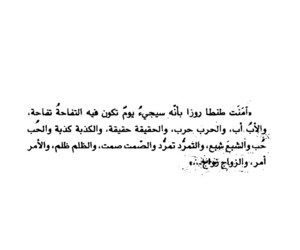 arabic, tumblr, and quotes image