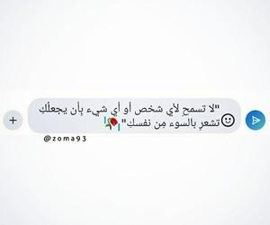 arabic, رسائل, and كلمات image