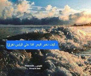 drowning, quote, and ﻋﺮﺑﻲ image