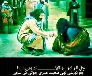 poetry and urdu image