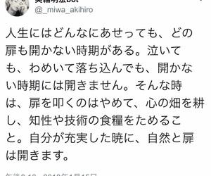 life, ことば, and 人生 image