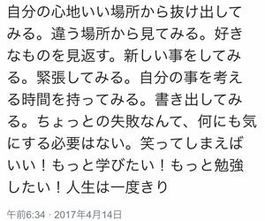 twitter, kiko, and kikomizuhara image