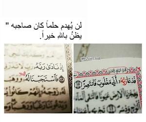 arabic, الله, and سبحانه image