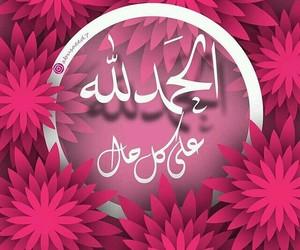 alhamdullilah, الحمد لله, and dhikr image