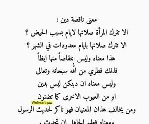 النبي محمد, المراه, and قول الرسول image
