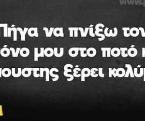 fun, greek, and poems image