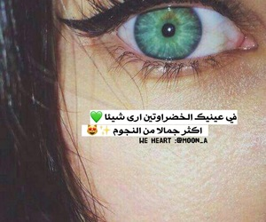 شباب بنات حب, تحشيش عربي عراقي, and عيون خضر العراق image
