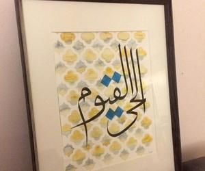 اسماء الله الحسنى, الله, and القيوم image