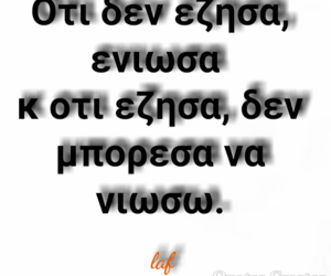 feelings, life, and greek quotes image