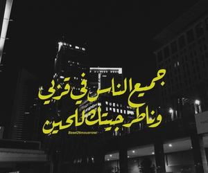 arabic, حسين الجسمي, and basel26 image
