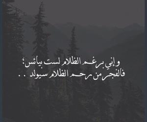 ظلام, ﻋﺮﺑﻲ, and ﺍﻗﻮﺍﻝ image