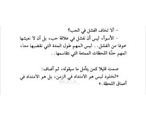 ﺍﻗﺘﺒﺎﺳﺎﺕ, لحظات لا غير, and الخوف image