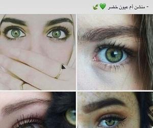 جُمال, عيون عين, and جميله فاتنه image