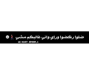 شباب بنات حب, تحشيش عربي عراقي, and العراق ضحك غرور image