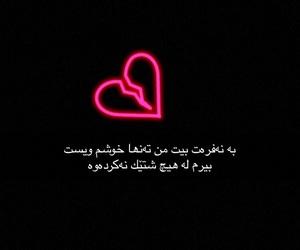 heart, kurdi, and kurdish word image