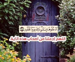 لا اله الا الله, ذكرً, and قرآن image