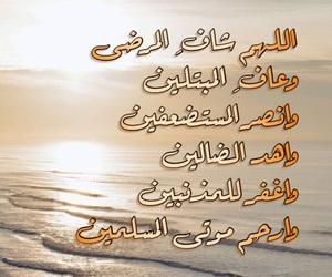 islam, دعوة, and الله image