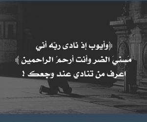 القران الكريم, ﻋﺮﺑﻲ, and وَجع image