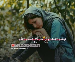 شباب بنات حب, تحشيش عربي عراقي, and العراق حزين جرح image