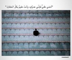 توبة, اسﻻم, and ﻋﺮﺑﻲ image