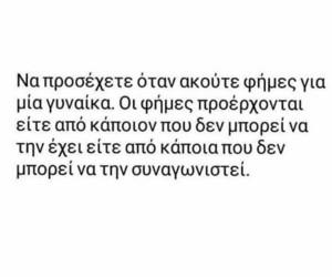 greek quotes, στιχακια, and γυναίκα image