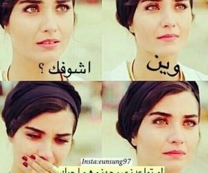 حب, احبك, and لا image