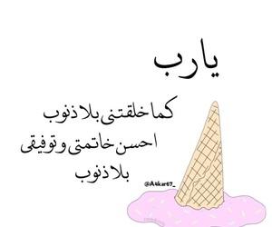 الله, ياربي, and قراّن image