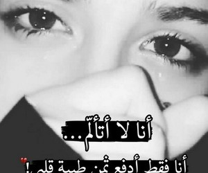 girl, حزنً, and نَدِمٌ image