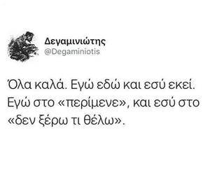 greek and δεγαμινιωτης image