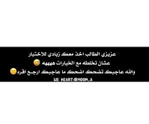 شباب بنات حب, تحشيش عربي عراقي, and العراق امتحان اكل image