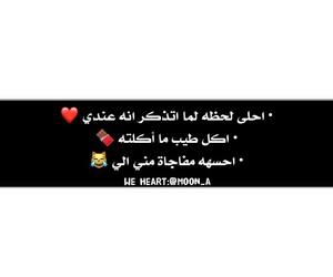 بنات شباب حب, تحشيش عربي عراقي, and العراق ضحك اكل image