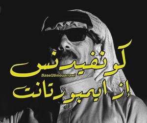 arabic, ﻋﺮﺑﻲ, and باسل26 image