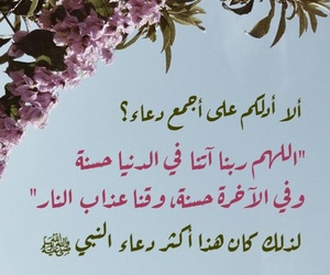 islam, دعوة, and دُعَاءْ image