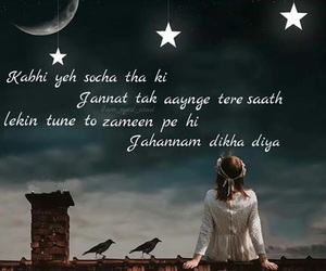 248 images about shayri on we heart it see more about urdu poetry